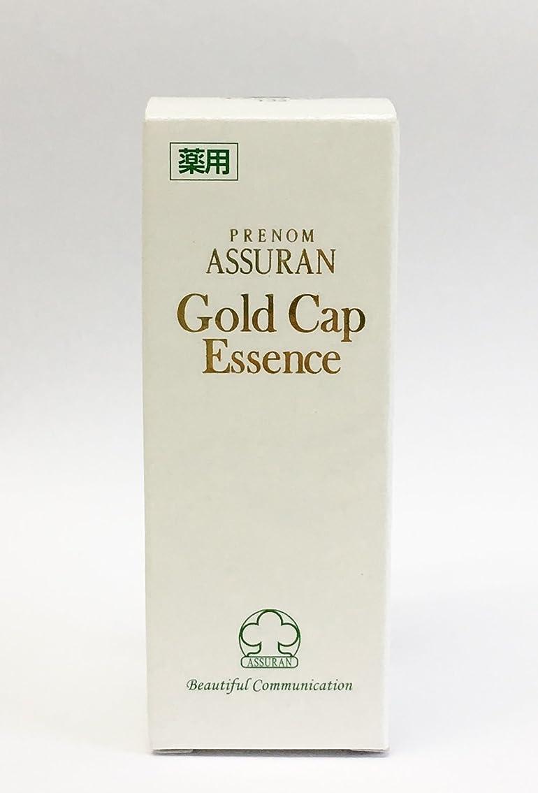 市民権火薬卒業アシュラン(ASSURAN) 薬用 ゴールドキャップエッセンス 15g
