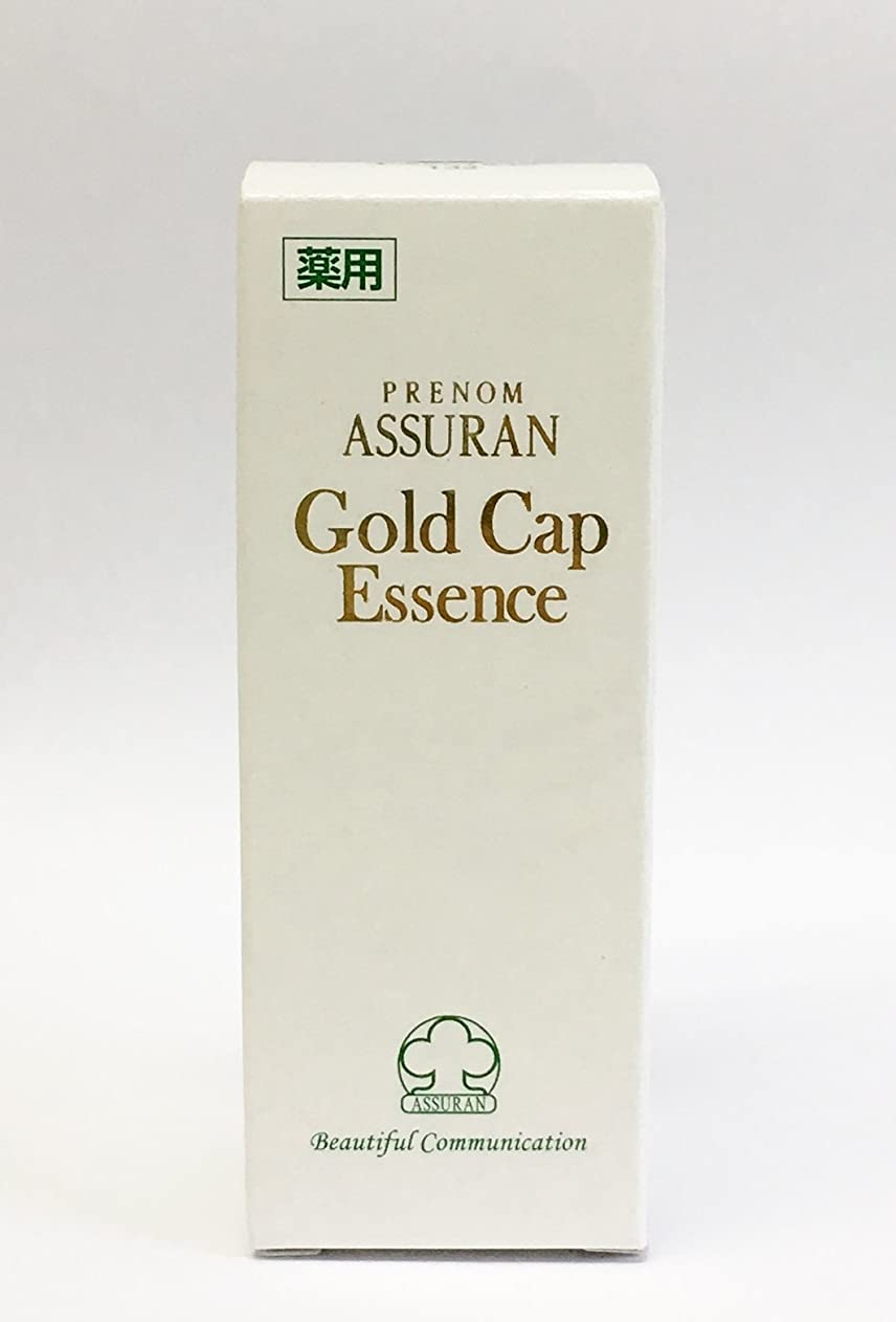 電話する賞賛する有名なアシュラン(ASSURAN) 薬用 ゴールドキャップエッセンス 15g