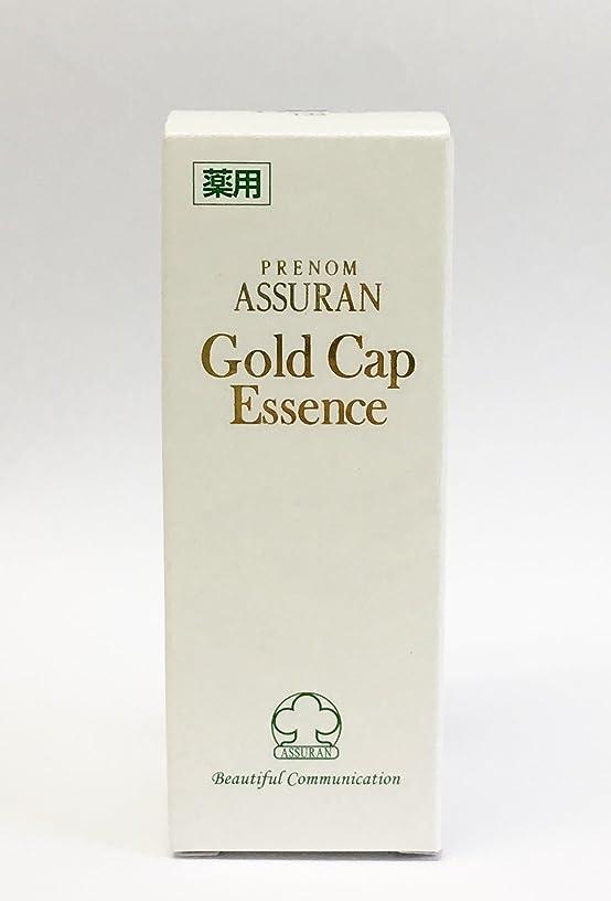 レンチ将来の嫌がるアシュラン(ASSURAN) 薬用 ゴールドキャップエッセンス 15g