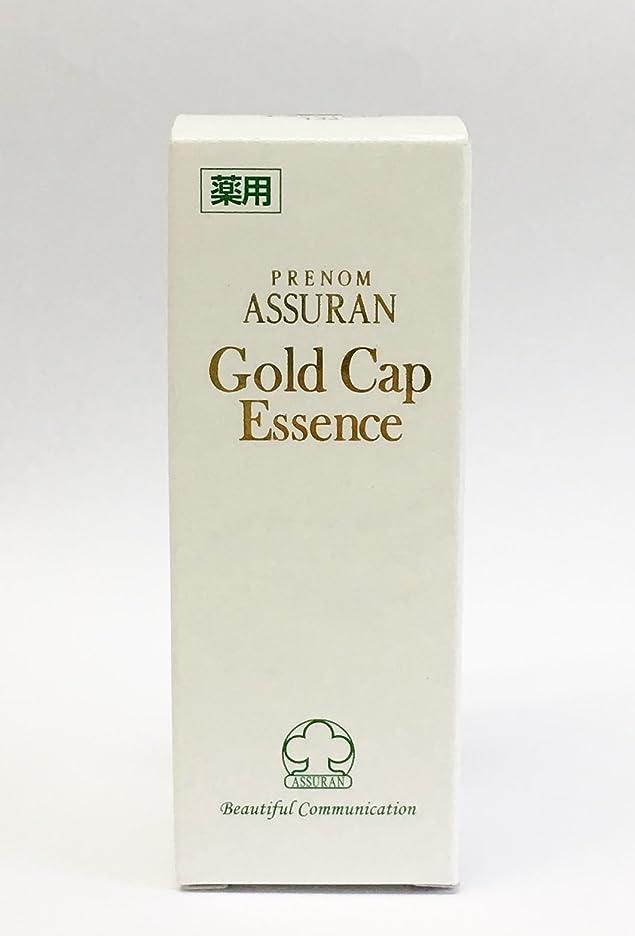 大気障害毎日アシュラン(ASSURAN) 薬用 ゴールドキャップエッセンス 15g