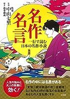 名作名言 一行で読む日本の名作小説