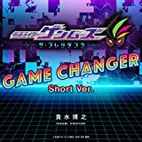 GAME CHANGER Short Ver.(『仮面ライダーゲンムズ』主題歌)