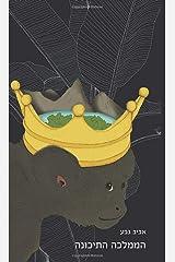 הממלכה התיכונה (Hebrew Edition) Paperback