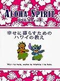 リロ&スティッチ 幸せに暮らすためのハワイの教え