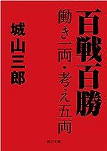 表紙: 百戦百勝 働き一両・考え五両 (角川文庫) | 城山 三郎