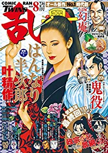 コミック乱ツインズ 2020年8月号 [雑誌]