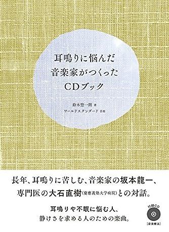 耳鳴りに悩んだ音楽家がつくったCDブック 【付録CD:Music for Ringing by ワールドスタンダード】
