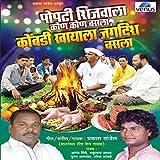 Aaichi Nazar Go Aagari Kolyanvari