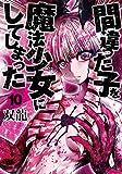 間違った子を魔法少女にしてしまった 10巻【電子特典付き】: バンチコミックス
