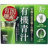 新日配薬品 九州産有機大麦若葉と有機ケールの有機青汁 3gx30袋