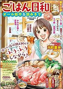 ごはん日和 Vol.2 ほっこり鍋 [雑誌] (ぶんか社コミックス)