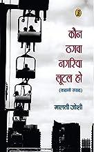 Kaun Thagwa Nagariyal Lootal Ho (Hindi Edition)