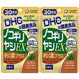 DHC ノコギリヤシEX 和漢プラス 30日分 2個セット