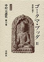 中村元選集 決定版 第12巻 ― ゴータマ・ブッダ2