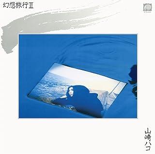 幻想旅行Ⅱ <デジタルリマスター盤>
