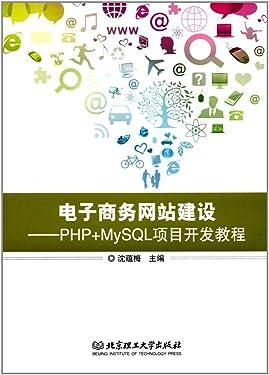 电子商务网站建设:PHP+MySQL项目开发教程
