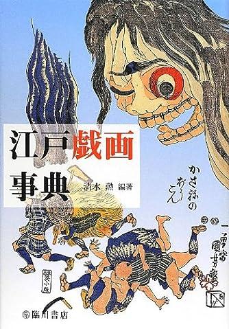 江戸戯画事典