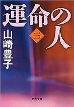 表紙: 運命の人(三) (文春文庫) | 山崎 豊子