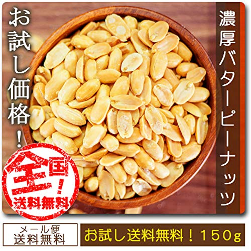 巌流庵 濃厚バターピーナッツ 150g 大容量セット バタピ 150g バターピーナッツ お試し味見商品