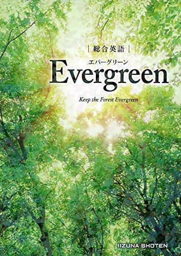 いいずな書店『総合英語Evergreen』