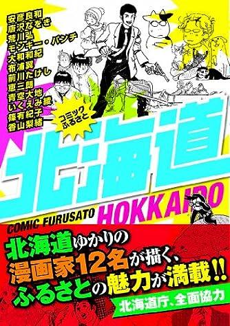 コミックふるさと 北海道 (コミックふるさとシリーズ)