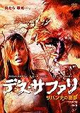 デス・サファリ サバンナの悪夢[DVD]