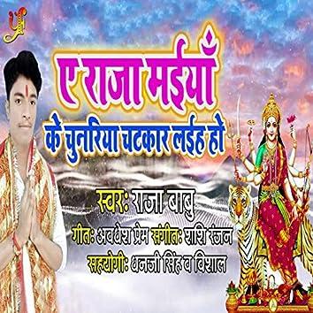 E Raja Maiya Ke Chunariya Chatkar Laiha Ho - Single