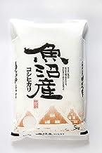 白米【鍋屋商店】2年新潟県魚沼産コシヒカリ 10kg(5kg×2)
