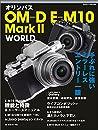 オリンパス OM-D E-M10 MarkII WORLD―手ぶれに強いミラーレスエントリー一眼