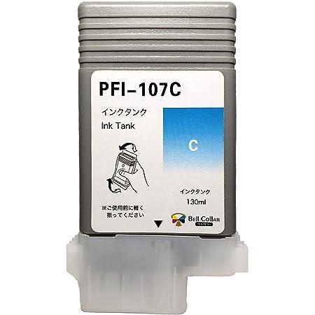 3年保証 キャノン (CANON)用【 PFI-107C シアン 】互換 インクタンク (インクカートリッジ) iPFシリーズ対応 6706B001 ベルカラー製