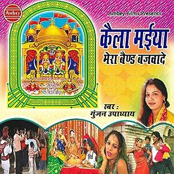 Kaila Maiya Mera Band Bajwade