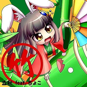 bamboo (feat. Choko)