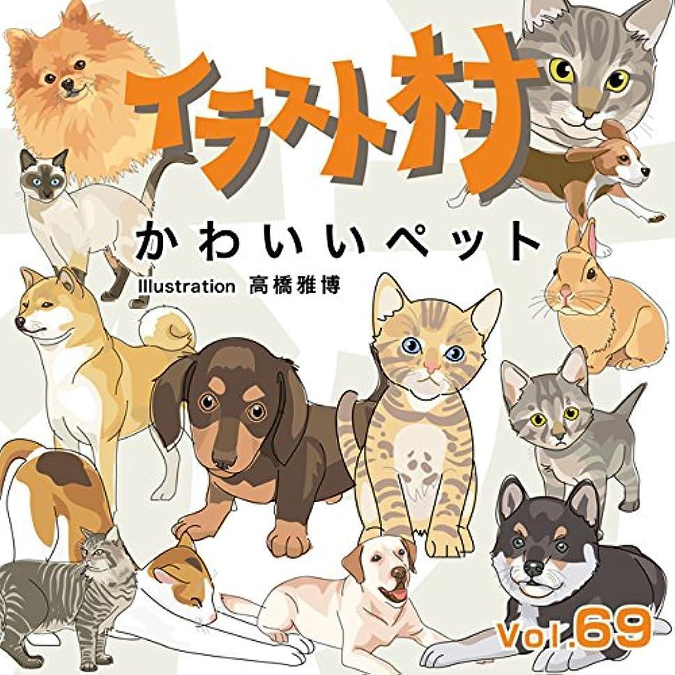 知事骨髄寛大なイラスト村 Vol.69 かわいいペット