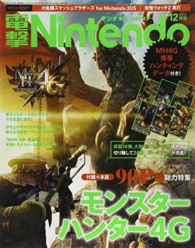 電撃Nintendo (ニンテンドー) 2014年 12月号