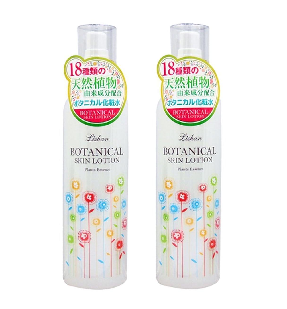 警報近代化する相手リシャン ボタニカル化粧水 フローラルの香り 260ml×2本セット