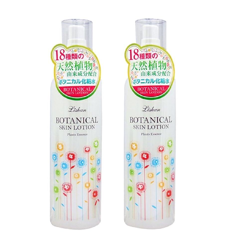 顔料時系列成果リシャン ボタニカル化粧水 フローラルの香り 260ml×2本セット
