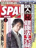 SPA!(スパ!)2013年3月12日号 [雑誌][2013.2.26]