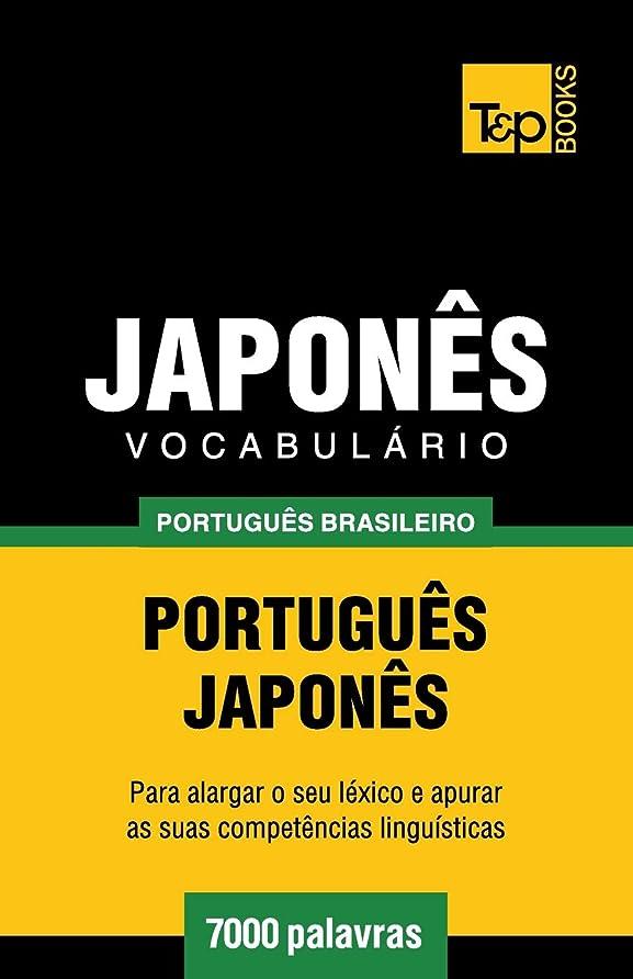 究極の通行人オートマトンVocabulário Português Brasileiro-Japonês - 7000 palavras