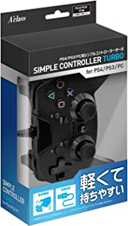 PS4/PS3/PC用 シンプルコントローラーターボ
