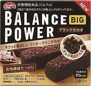 ハマダコンフェクト 函入バランスパワービッグ ブラックカカオ 2袋 × 64 個セット(食品・お菓子・クッキー)(4902621004589)