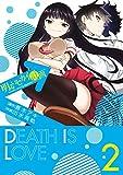 明るいセカイ計画 2巻 (デジタル版ガンガンコミックスONLINE)