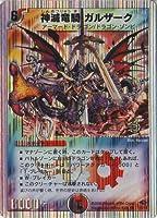 デュエルマスターズ 《神滅竜騎ガルザーク》 DMC40-010-S 【クリーチャー】