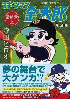 スポーツマン金太郎〔完全版〕―最終章―【上】 (マンガショップシリーズ 300)