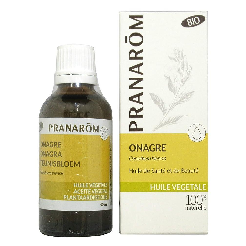壁うんざり血まみれプラナロム イブニングプリムローズオイル 50ml (PRANAROM 植物油)