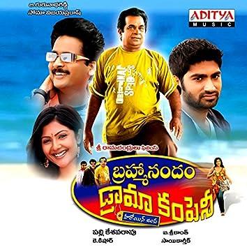 Brahmanandham Drama Company (Original Motion Picture Soundtrack)