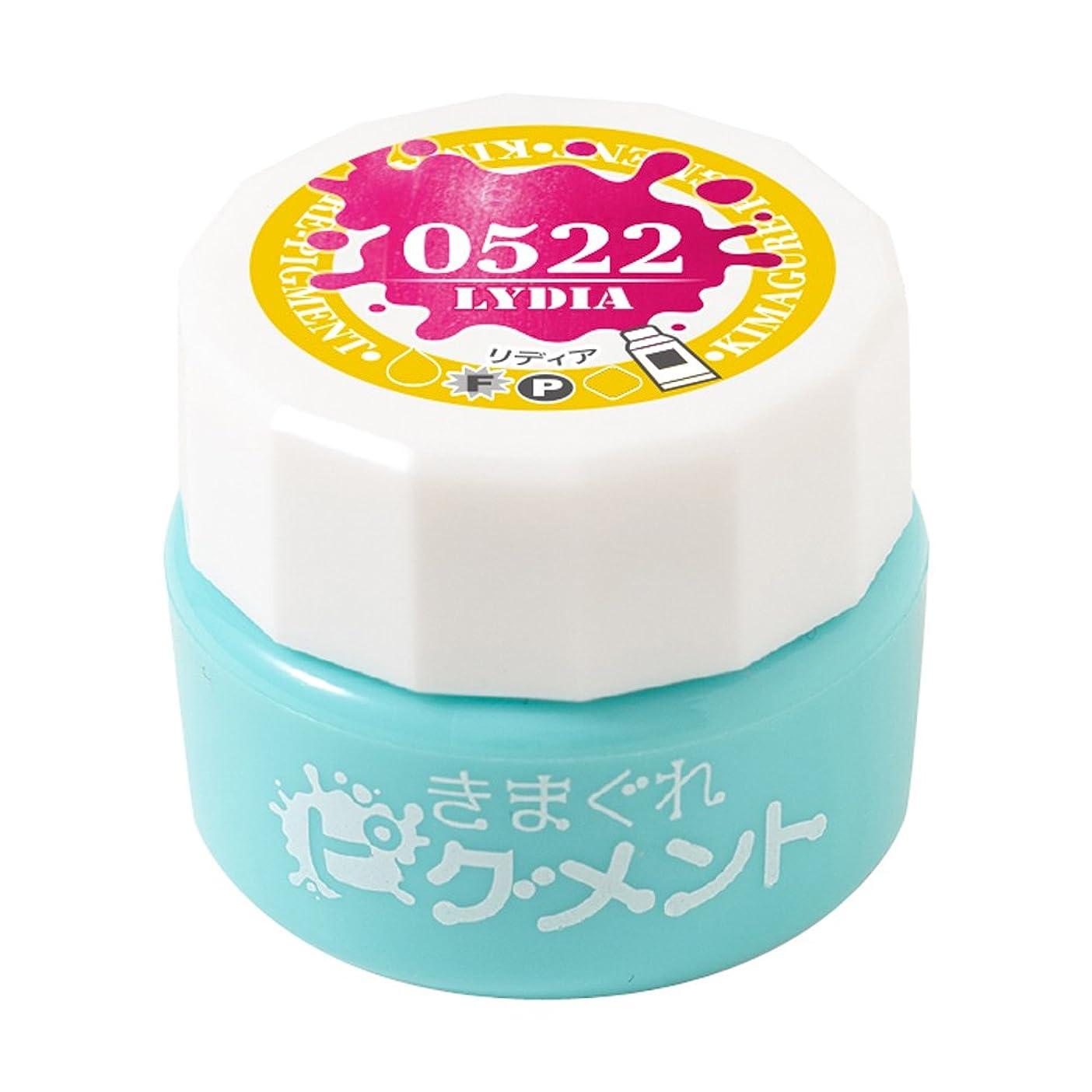 減らすアレルギー性メダリストBettygel きまぐれピグメント リディア QYJ-0522 4g UV/LED対応