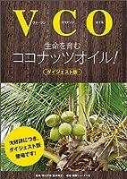 VCO 生命を育むココナッツオイル!  ダイジェスト版