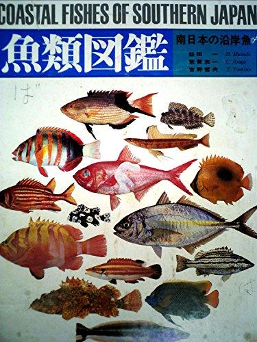 魚類図鑑―南日本の沿岸魚 (1975年)の詳細を見る