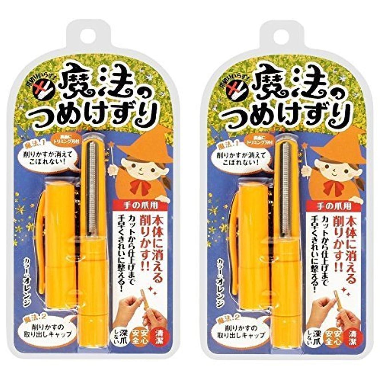 香港以内にルーチン【セット品】松本金型 魔法のつめけずり MM-090 オレンジ (2個)