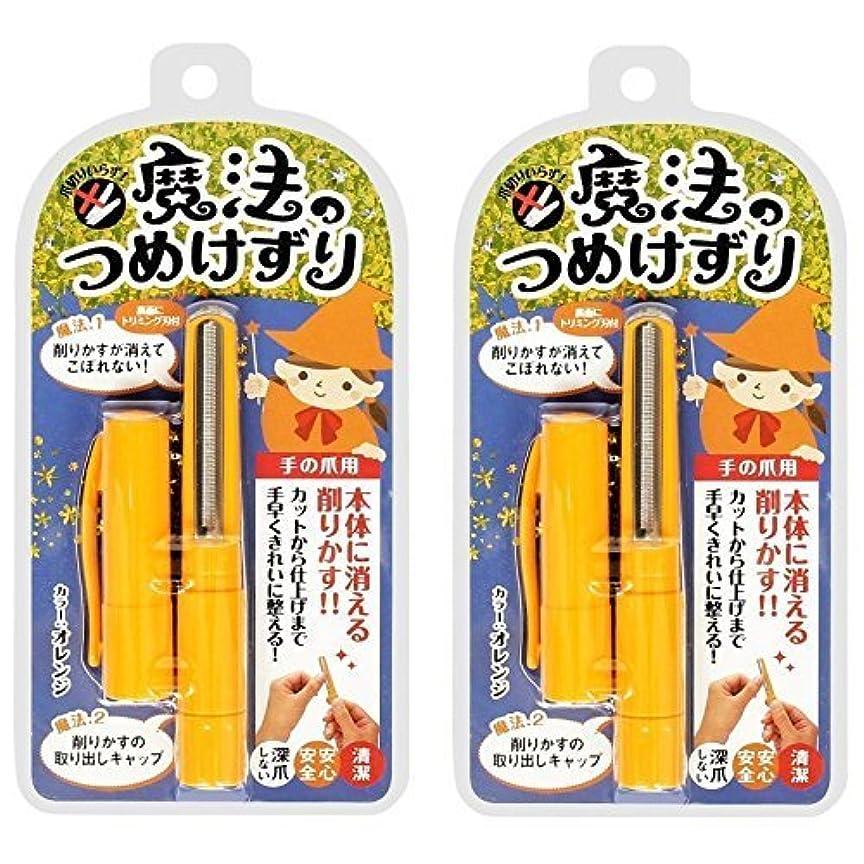 ボトルネック減衰シンカン【セット品】松本金型 魔法のつめけずり MM-090 オレンジ (2個)